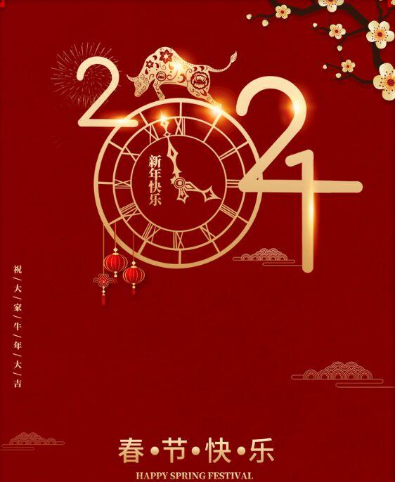 江门市鹤龙水性环保涂料有限公司祝你新年快乐