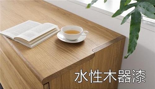 水性木器漆发展必备的三个条件
